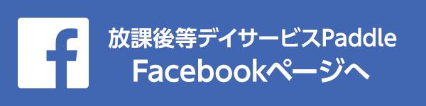 放課後等デイサービスPaddleのFacebookページはこちら