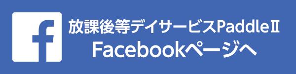 放課後等デイサービスPaddleⅡのFacebookページはこちら