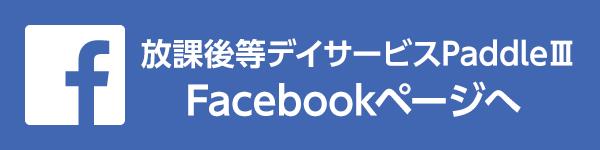 放課後等デイサービスPaddleⅢのFacebookページはこちら